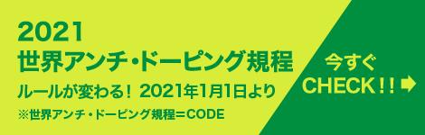 2021世界アンチ・ドーピング規定(code)